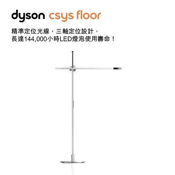 Dyson Lightcycle落地燈(白)
