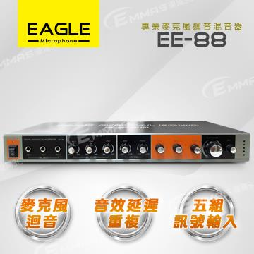 EAGLE 專業級麥克風迴音混音器