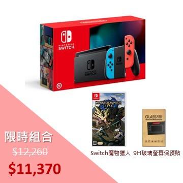 (限時組合)Switch主機 電光藍/紅(電池加強版)+Switch 魔物獵人崛起中文版+9H玻璃螢幕保護貼