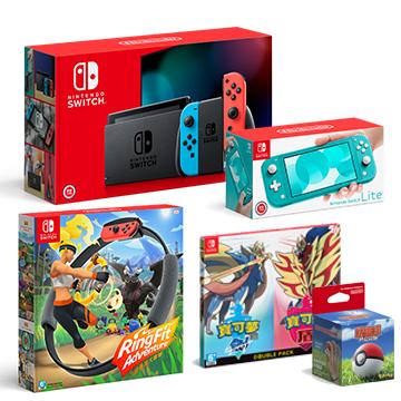 【Switch豪華組】Switch+Lite主機+健身環大冒險+劍盾雙包裝+精靈球