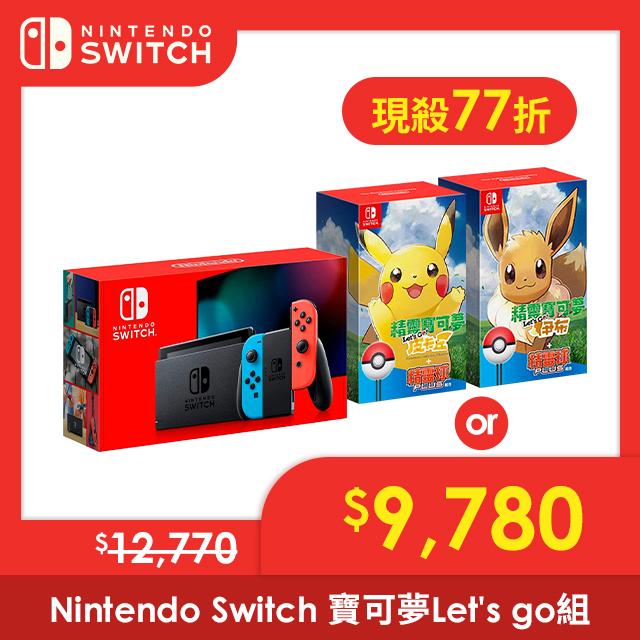 Nintendo Switch 寶可夢Let's go組