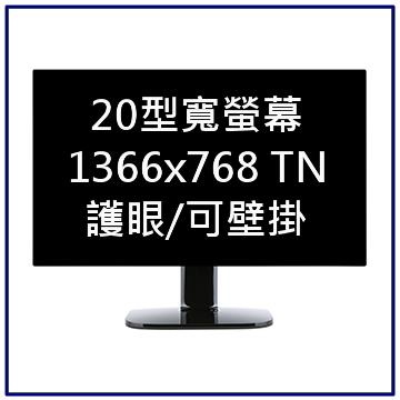 【限時78折】 20型護眼寬螢幕 不閃屏/濾藍光/VGA/可壁掛