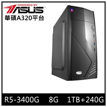 PBA華碩平台[玄天鬥士]桌上型電腦(R5-3400G/A320/8GD4/240GB+1TB)