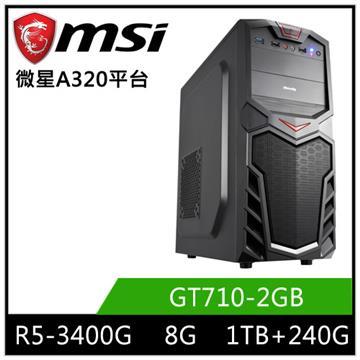 MSI微星平台[深遂祭司]桌上型電腦(R5-3400G/A320/8GD4/GT710/240GB+1TB)