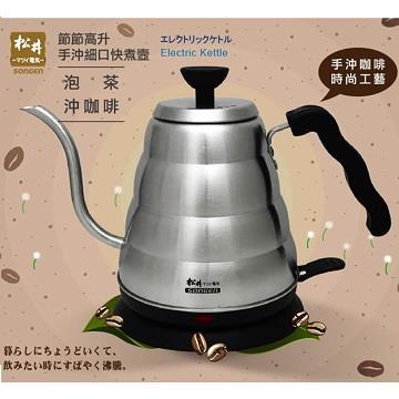 松井1L手沖咖啡細口雲朵快煮壺