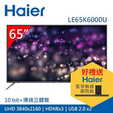 Haier海爾65型4K聯網顯示器+Soundbar