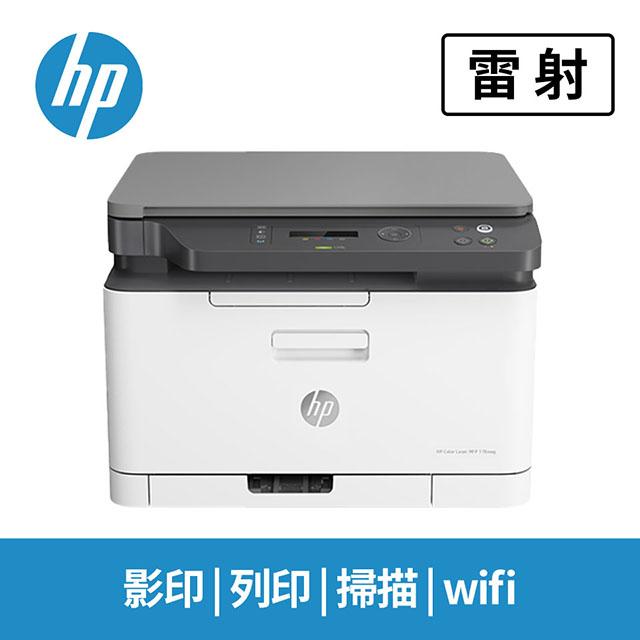 (拆封品)HP Color Laser MFP 178nw雷射事務機