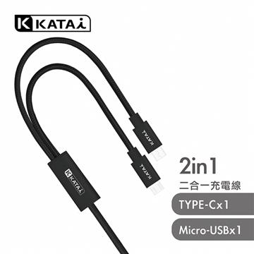 Katai 二合一鋁合金充電線1.2M-黑
