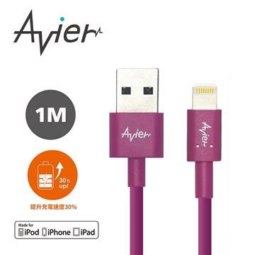 Avier Lightning 高速充電傳輸線1M-紫紅
