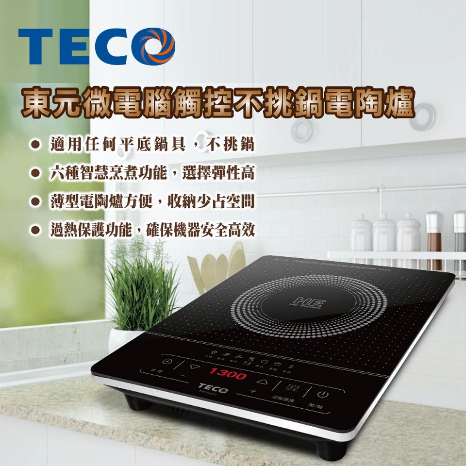TECO 電子觸控不挑鍋電陶爐