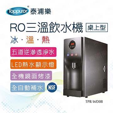 泰浦樂 桌上型RO三溫飲水機