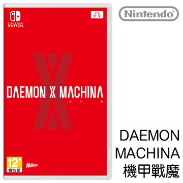 Switch DAEMON X MACHINA 機甲戰魔 DAEMON X MACHINA機甲戰魔