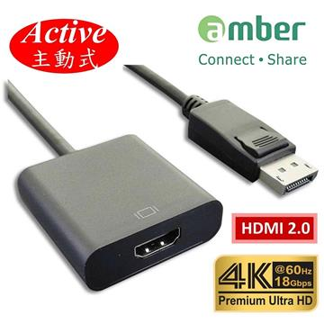 amber DisplayPort1.2轉HDMI 主動式轉接器