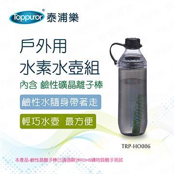 泰浦樂 戶外用水素水壺組