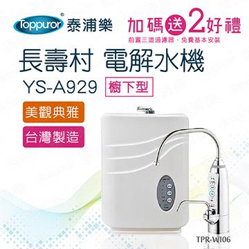 泰浦樂 長壽村廚下型電解水機