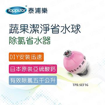 泰浦樂 蔬果潔淨省水球 TPR-SEF16