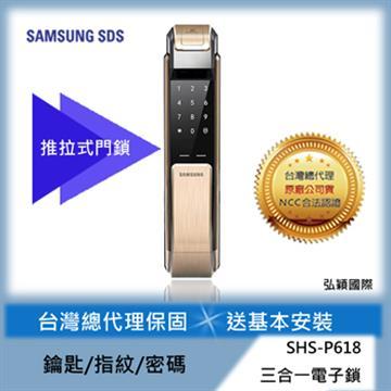 三星SAMSUNG 電子鎖 SHS-P618