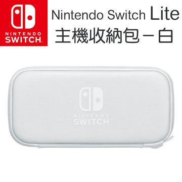Switch Lite 主機收納包-白(附保護貼)
