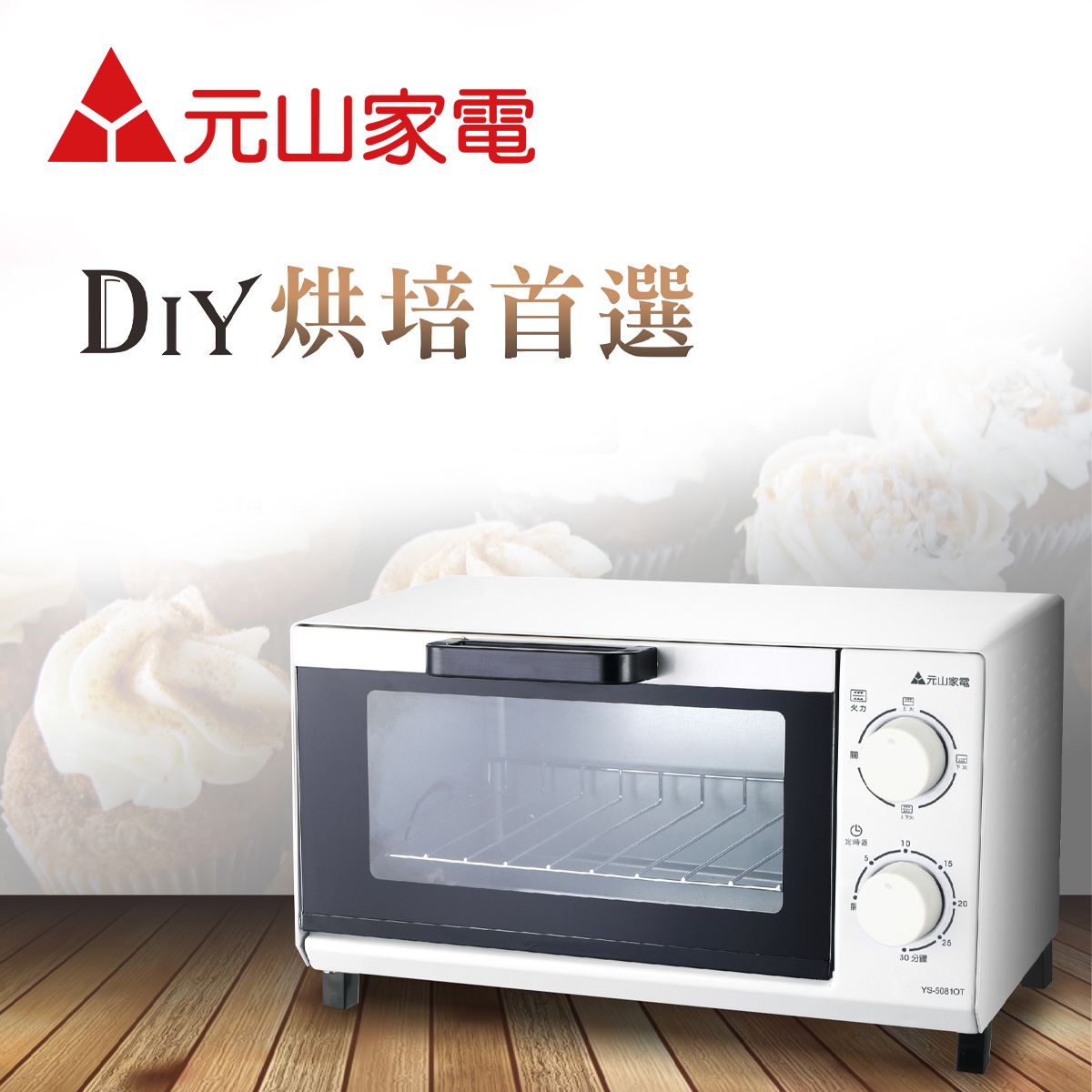 元山8L多功能電烤箱