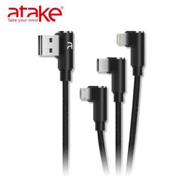 ATake 三合一USB雙面充電線-1.2M