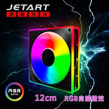 JETART 12公分自控RGB系統風扇
