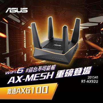 華碩 AX6100 三頻WiFi網狀網路系統