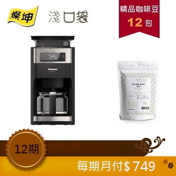 淺口袋精省方案 - 金鑛精品咖啡豆12包+Panasonic 全自動雙研磨美式咖啡機