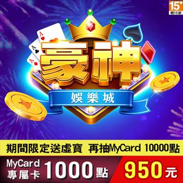 【專屬卡】MyCard