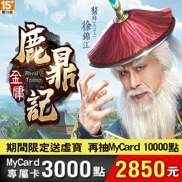 【專屬卡】MyCard 新鹿鼎記專屬卡3000點