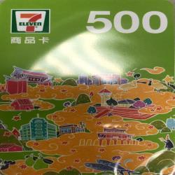 7-11商品卡500元