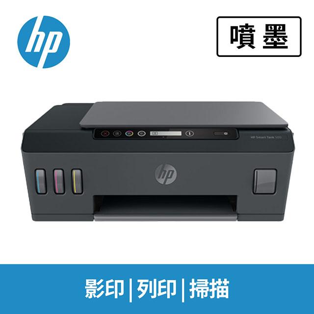 惠普HP SmartTank 500 相片連供事務機