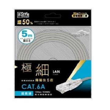 Q Style Cat.6a 極細網路線-5米 RJ-45605-QS