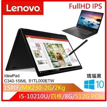 Lenovo 第10代i5筆電(15.6吋/MX230/8GD4/512G/翻轉/附觸控筆) IP C340_81TL000ETW