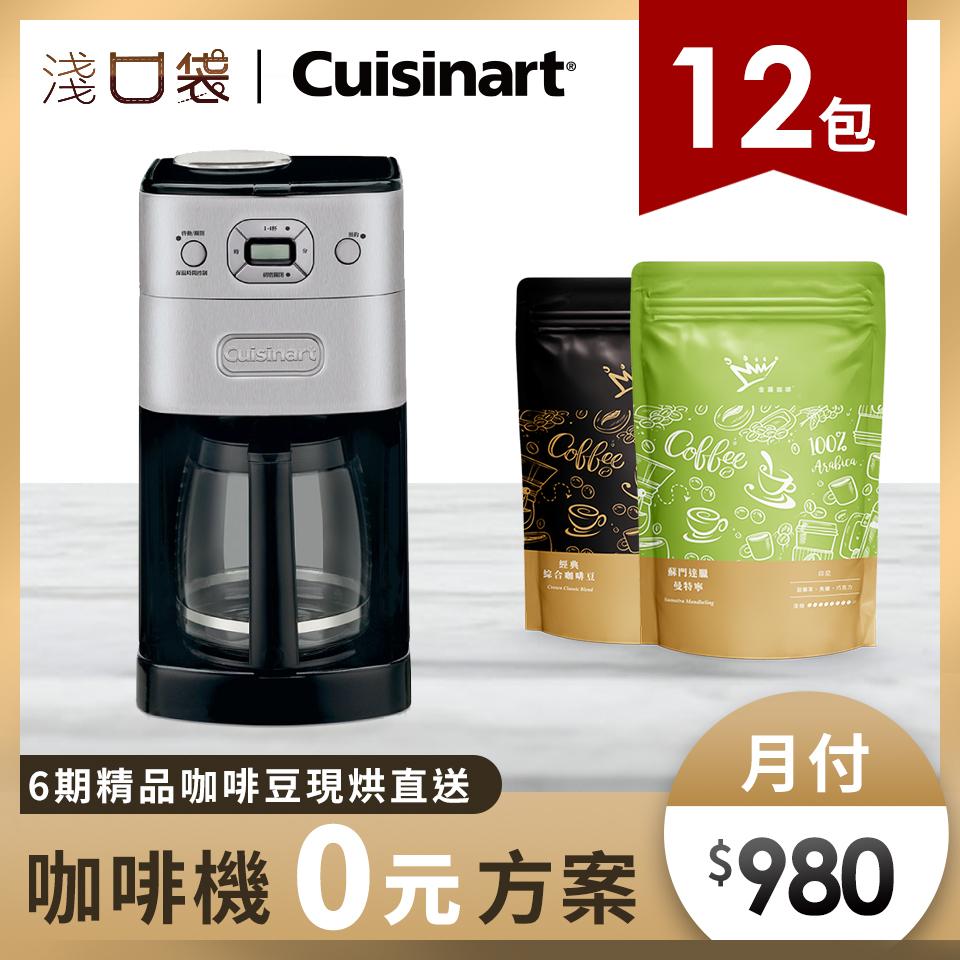 淺口袋0元方案-金鑛精品咖啡豆12包+美膳雅12杯全自動研磨咖啡機 DGB-625BCTW