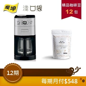 淺口袋方案-金鑛精品咖啡豆12包+美膳雅12杯全自動研磨咖啡機