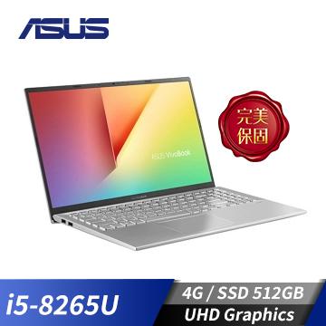 (福利品)ASUS華碩 Vivobook 筆記型電腦 灰(i5-8265U/4GD4/512G)