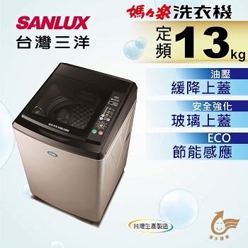 【福利品】展-台灣三洋 13公斤超音波洗衣機