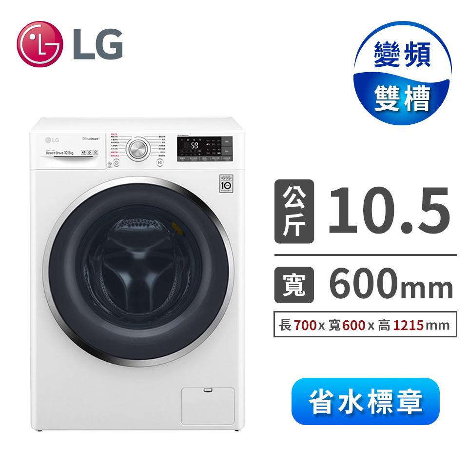 【福利品】展-LG 10.5公斤蒸氣洗脫滾筒洗衣機