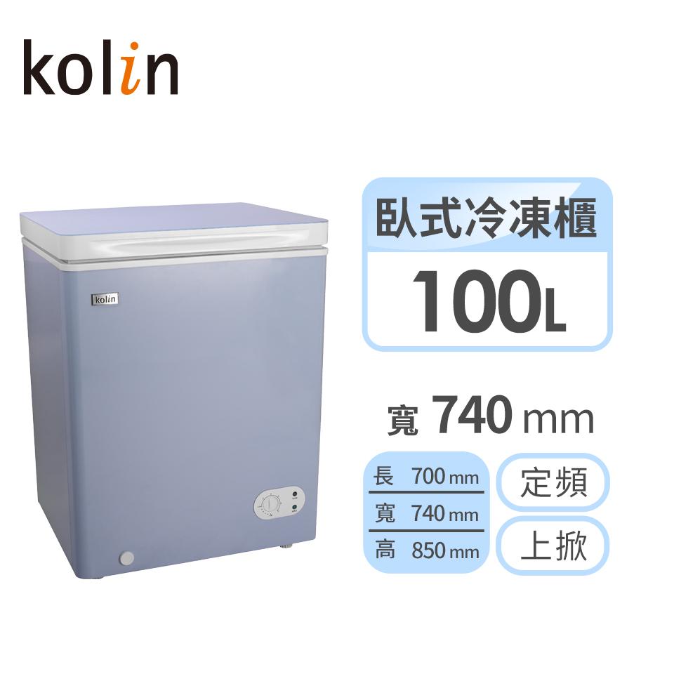 展示品-歌林 100公升臥式冷凍櫃(氣質水藍色)