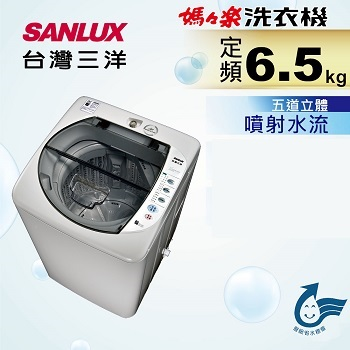 【福利品】展-台灣三洋6.5公斤立體噴射水流洗衣機