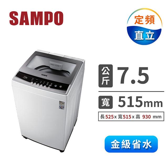 展-聲寶 7.5公斤單槽洗衣機