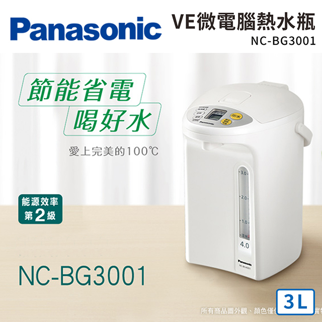 (展示品)國際牌Panasonic 3L VE微電腦熱水瓶 NC-BG3001