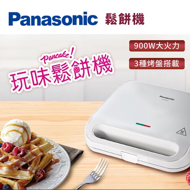 【展示品】Panasonic鬆餅機 NF-HW1