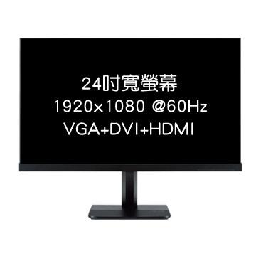 【限時72折】 24型護眼/三介面/高解析度/寬螢幕