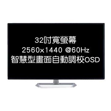 【限時62折】 32型護眼寬螢幕 不閃屏/濾藍光/IPS/智慧型畫面自動調校