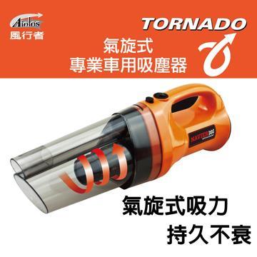 【風行者】TORNADO 氣旋式車用吸塵器