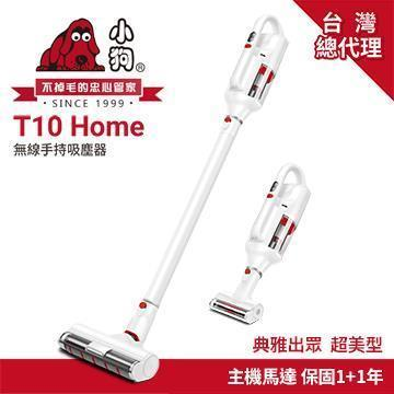 【PUPPY 小狗】超美型 無線手持吸塵器 T10 Home (台灣獨規版 效能更佳!)