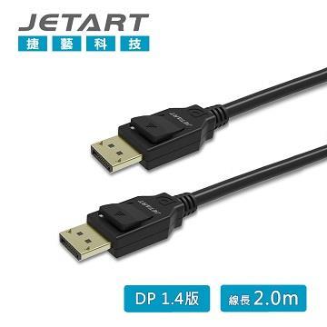 JETART DisplayPort 1.4版傳輸線-2米