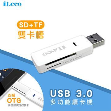 iLeco USB 3.0多功能讀卡機