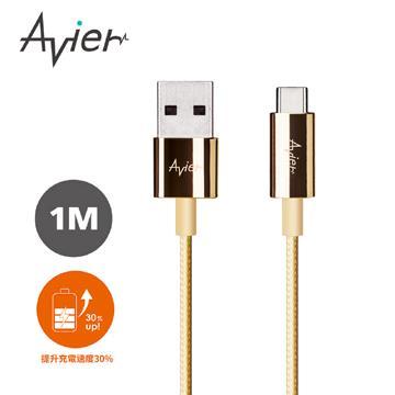 Avier Type-C 2.0充電傳輸線1M-金